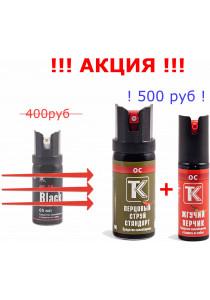 """Акционный набор """"! 500 !"""" (АКЦИЯ ЗАКОНЧИЛАСЬ)"""