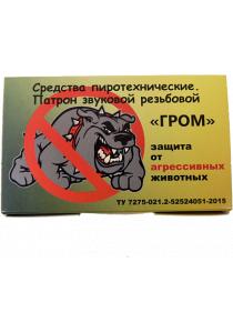 """Свето-звуковой патрон """"ГРОМ"""""""