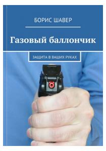 """Книга """"Газовый баллончик"""""""