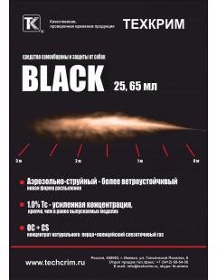 Газовый баллончик Black 65 мл  аэрозольно-струйный