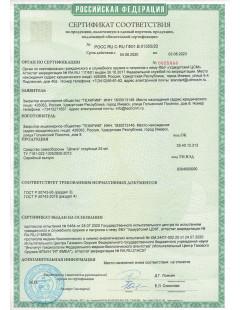 Сертификат компании Техкрим на Шпага 25 мл