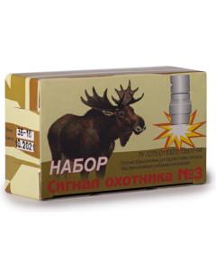 Сигнал охотника №3 в аллюминиевой гильзе (15 шт. в упаковке)