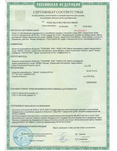 Сертификат на струйный баллончик шпага